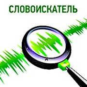 Системы предотвращения утечек информации, Система регистрации и записи телефонных переговоров фото