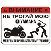 Внимание! Не трогай мою Yamaha фото