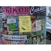 Расклейка в Батайске, Азове, Аксае. фото