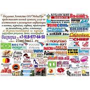 Реклама в Краснодаре —телевидение, газеты, радио фото