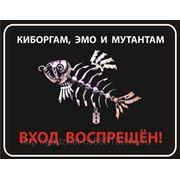 Киборгам, Эмо и мутантам Вход воспрещён! фото