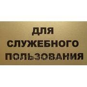 Табличка металлическая фото