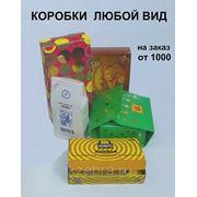 Коробки картонные. ЛЮБОЙ ВИД (кроме гофры). фото