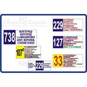 Номера для автобусов с указанием маршрута фото