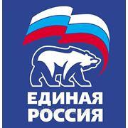 Единая Россия фото