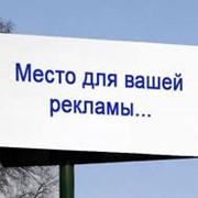Размещение рекламы в любых СМИ Украины на лучших условиях фото