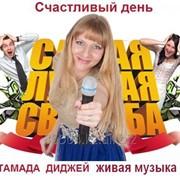 Профессиональная тамада в Алматы фото