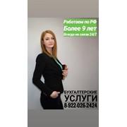 Бухгалтерское обслуживание по РФ фото