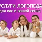 Логопед Боярка фото