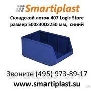 Лотки складские для деталей и компонентов, артикул 407, размер: 500х300х250 фото