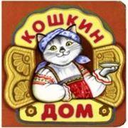 Гостиница для животных Кошкин Дом фото