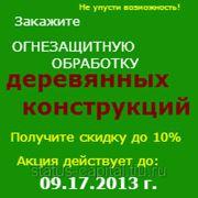 Работы по огнезащите древесины в Санкт-Петербурге фото