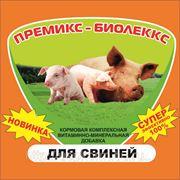 Премикс - Биолеккс для Свиней (40 кг.) (сут.нор. 5г.-3руб.) фото