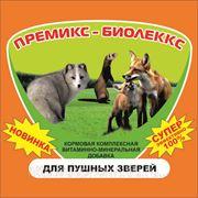 Премикс - Биолеккс для Пушных зверей (40 кг.) (сут.нор. 1г.-60коп.) фото