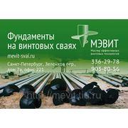 Сваи винтовые СВС 76мм длиной от 1,6м фото