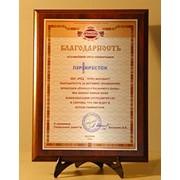 Дипломы, грамоты, сертификаты на металле с деревянной подложкой в Донецке фото