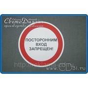 Знак - Постороним вход запрещен из металла фото