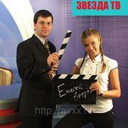 Подарочный сертификат - Звезда ТВ фото