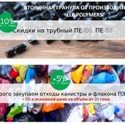 Куплю отходы пластмасс: дробленный полистирол-ПС фото