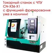 Токарный станок с ЧПУ с функцией фрезерования  фото