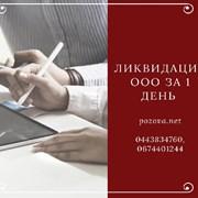 Помощь в ликвидации ООО в Киеве. Ликвидация ООО за фото