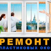 Ремонт пластиковых окон и фурнитуры в Одессе.  фото