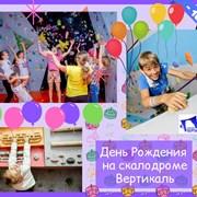 Детский День Рождения/Детский праздник/Детям фото