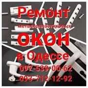Услуги по ремонту, обслуживанию окон Одесса.  фото