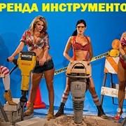 Аренда строительного инструмента в Калуге фото
