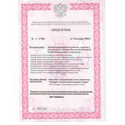 Готовая фирма с лицензией МЧС (пожарная лицензия) фото