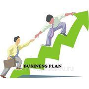 Разработка бизнес-плана. Для получения финансовой помощи в ЦЗ фото