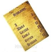 """Обложка на паспорт """"Оглавление"""" фото"""