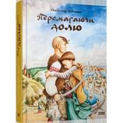 Книга дитяча Перемагаючи долю фото