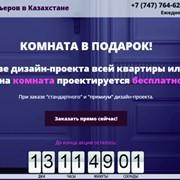 Разработка дизайна интерьера в Костанае, Казахстане фото
