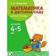 Математика в детском саду. Авторская программа Новиковой В. П. Математика в детском саду. 4-5 лет. Рабочая тет фото