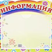 "Стенд Сфера ""Информация-2"" 24х33 см., с карманом А5 фото"
