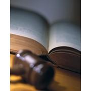 Юридическое обслуживание фото