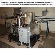 Установка конденсаторная компенсации реактивной мощности с токодемпфирующими функциями (модернизированный ИКРМ) фото