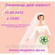 Семинар для невест фото
