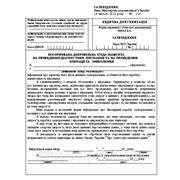 Інформована добровільна згода пацієнта 003-6/о фото