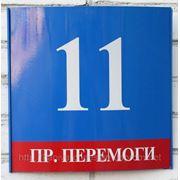 Табличка стальна обємна з номером будинку фото