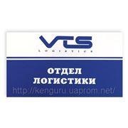 Таблички информационные, офисные в Донецке фото