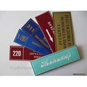 Таблички на кабінети Тернопіль фото