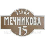 Адресные таблички с объемными буквами под металл фото