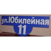 Табличка название улицы фото