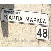 Уличные таблички фото