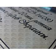 Изготовление табличек, дипломов, беджи. фото