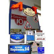 Адресная табличка на дом, табличка для дома, дачи, домовой знак фото