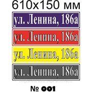 Адресная прямоугольная табличка для Вашего дома фото