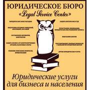 Услуги юриста, спор с банком, Донецк фото